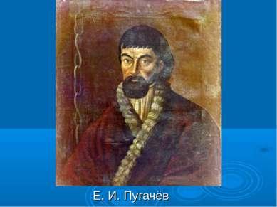 Е. И. Пугачёв