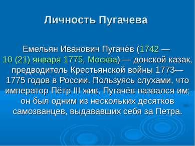Личность Пугачева Емельян Иванович Пугачёв (1742— 10 (21) января 1775, Москв...