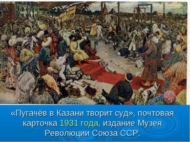«Пугачёв в Казани творит суд», почтовая карточка 1931 года, издание Музея Рев...