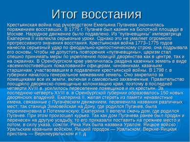 Итог восстания Крестьянская война под руководством Емельяна Пугачева окончила...