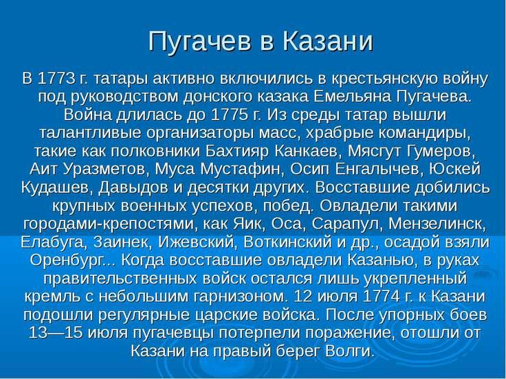 Пугачев в Казани В 1773 г. татары активно включились в крестьянскую войну под...