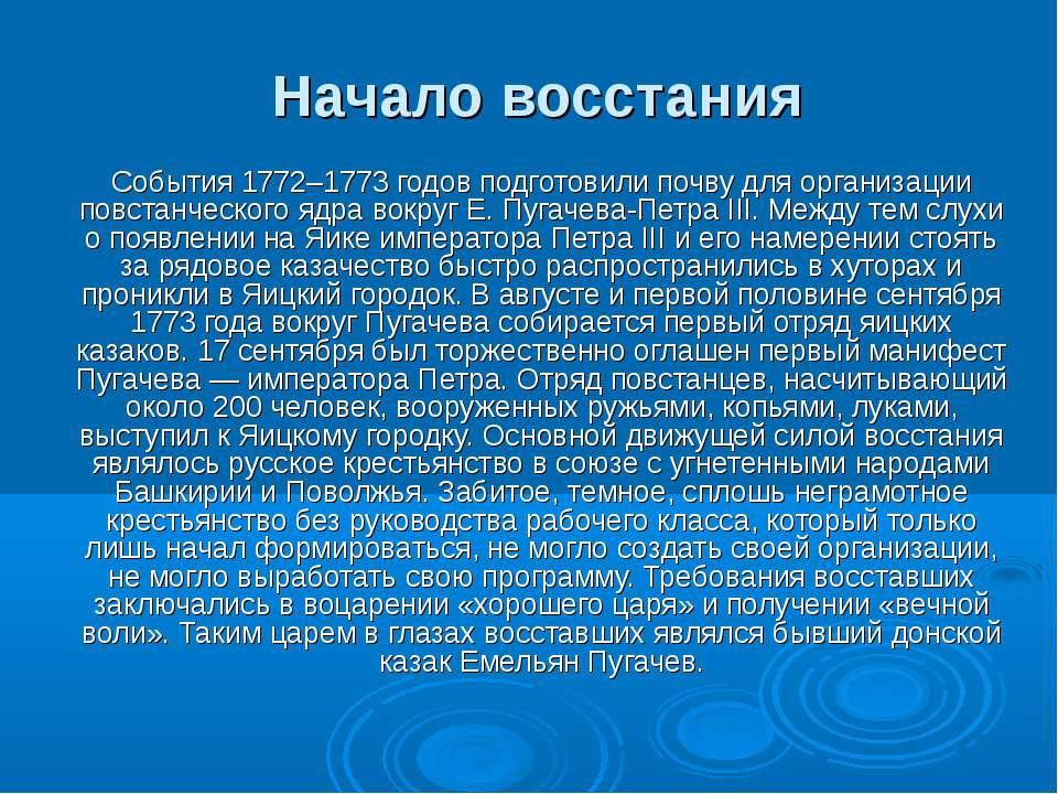 Начало восстания События 1772–1773 годов подготовили почву для организации по...