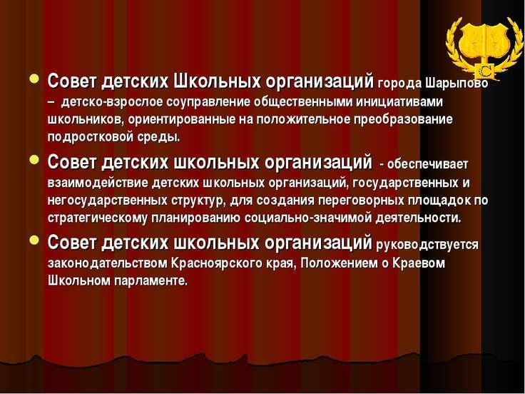 Совет детских Школьных организаций города Шарыпово – детско-взрослое соуправл...