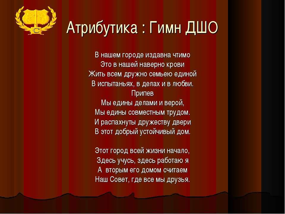Атрибутика : Гимн ДШО В нашем городе издавна чтимо Это в нашей наверно крови ...
