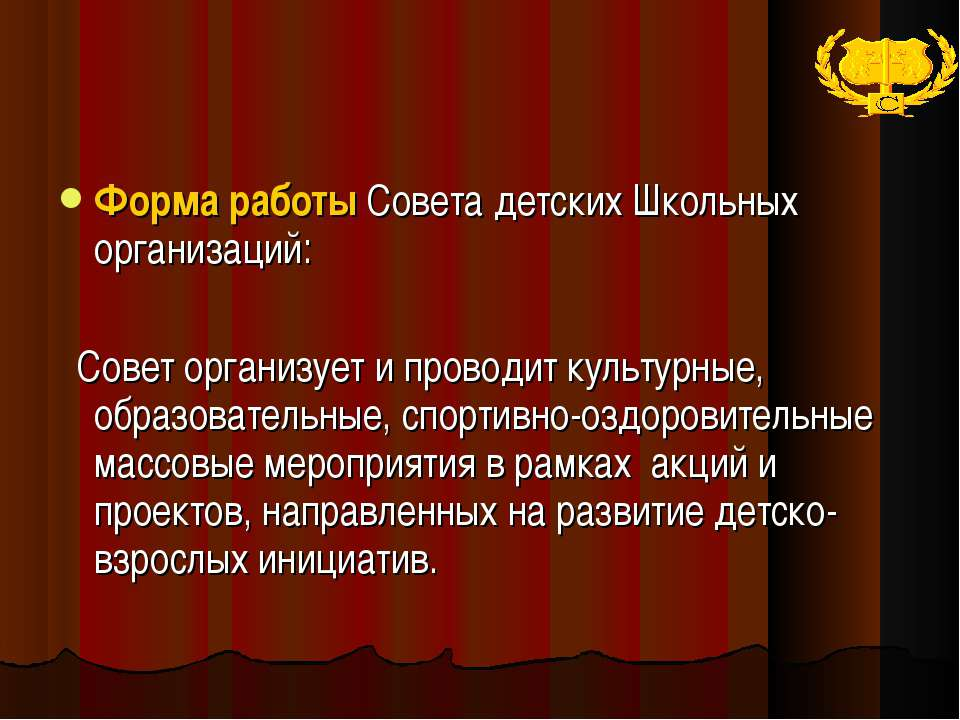 Форма работы Совета детских Школьных организаций: Совет организует и проводит...