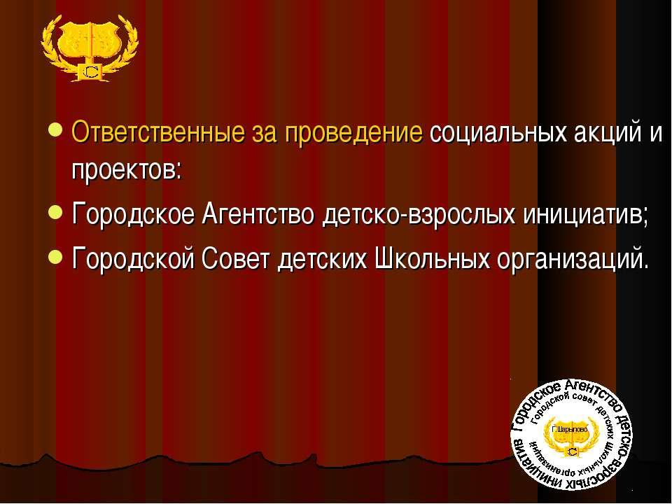 Ответственные за проведение социальных акций и проектов: Городское Агентство ...