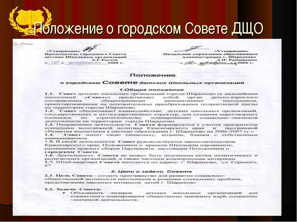 Положение о городском Совете ДЩО