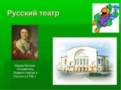 Русский театр Федор Волков Основатель Первого театра в России в 1756 г.