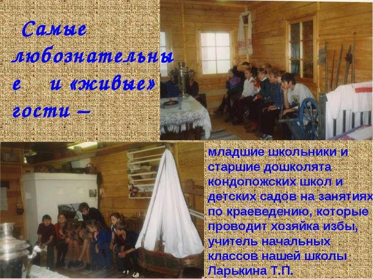 Самые любознательные и «живые» гости – младшие школьники и старшие дошколята ...