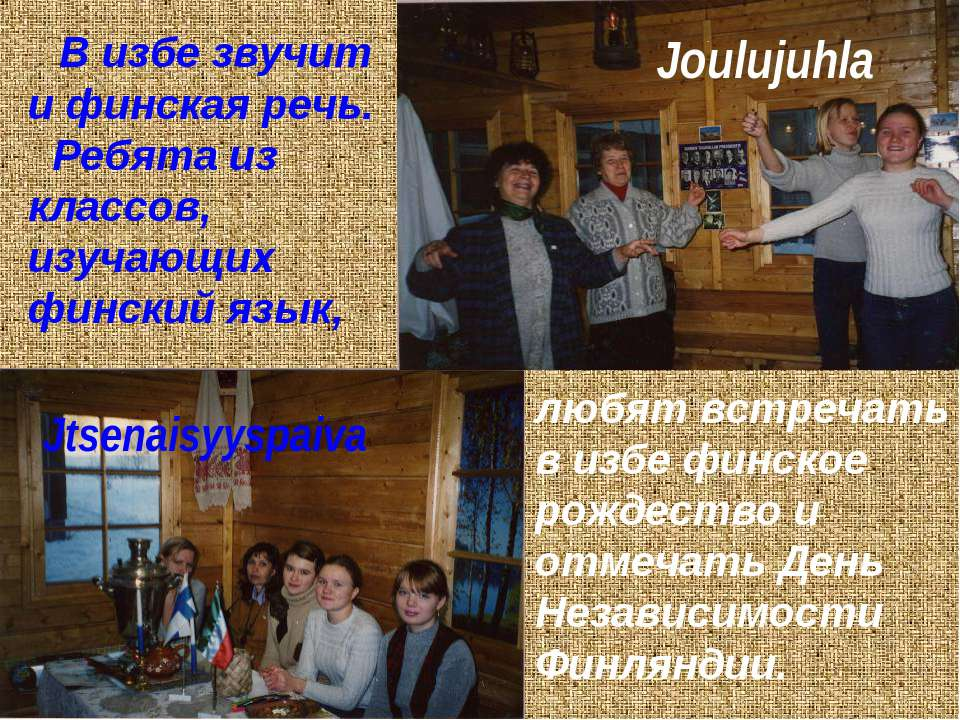 В избе звучит и финская речь. Ребята из классов, изучающих финский язык, любя...