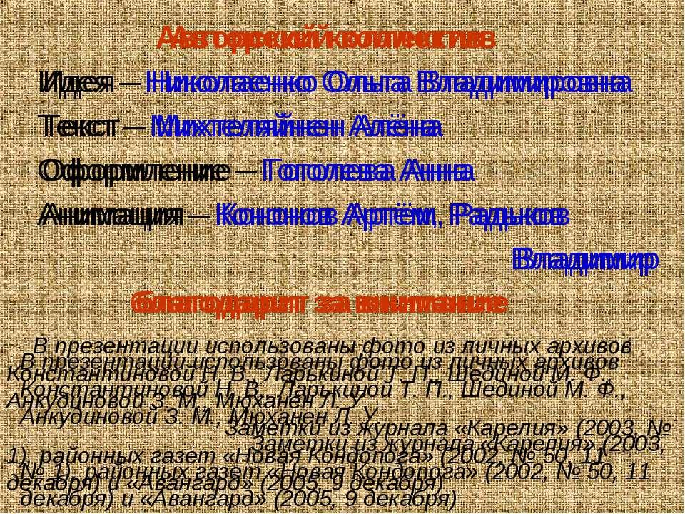 Авторский коллектив Идея – Николаенко Ольга Владимировна Текст – Михтеляйнен ...
