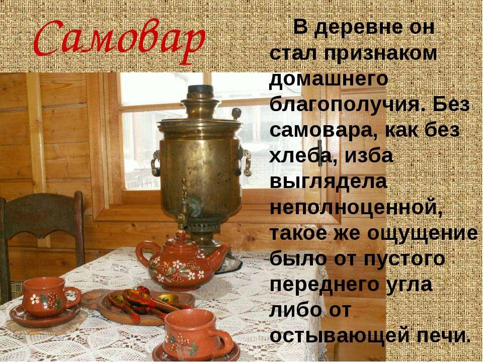 Самовар В деревне он стал признаком домашнего благополучия. Без самовара, как...
