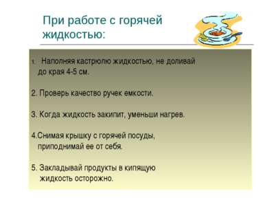 При работе с горячей жидкостью: Наполняя кастрюлю жидкостью, не доливай до кр...