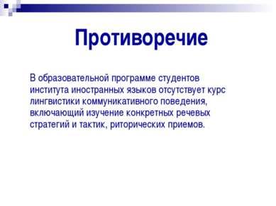 Противоречие В образовательной программе студентов института иностранных язык...