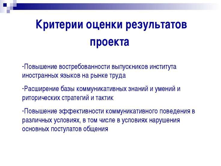 Критерии оценки результатов проекта Повышение востребованности выпускников ин...
