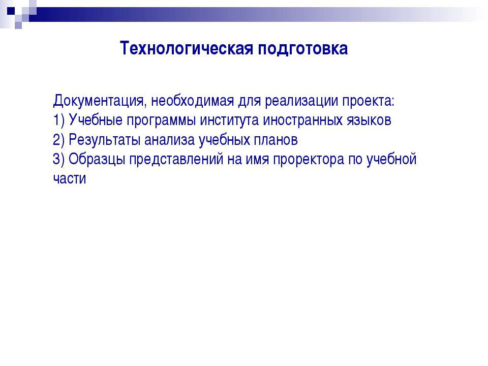 Технологическая подготовка Документация, необходимая для реализации проекта: ...