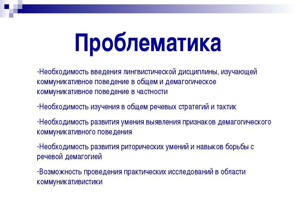 Проблематика Необходимость введения лингвистической дисциплины, изучающей ком...