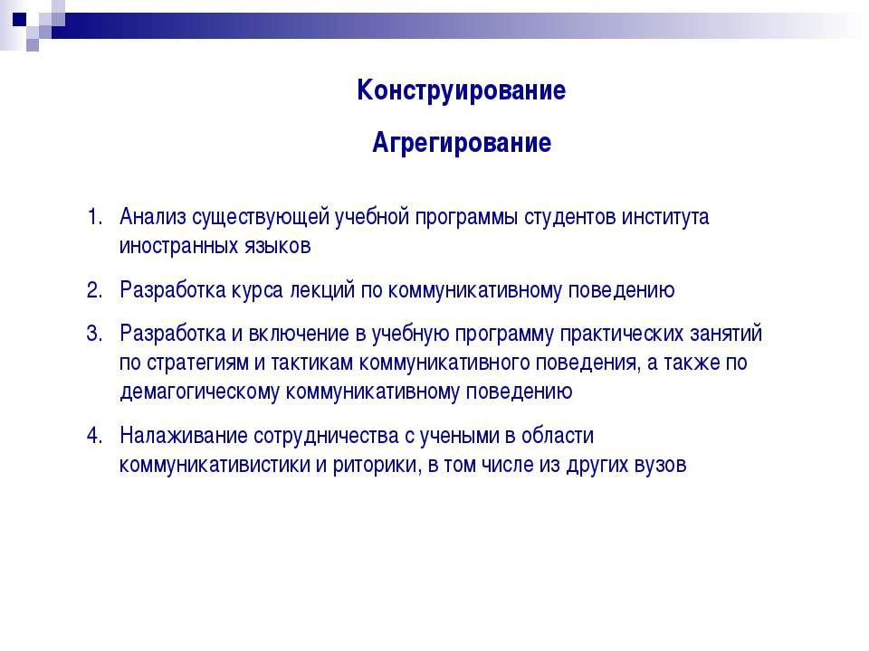 Конструирование Агрегирование Анализ существующей учебной программы студентов...