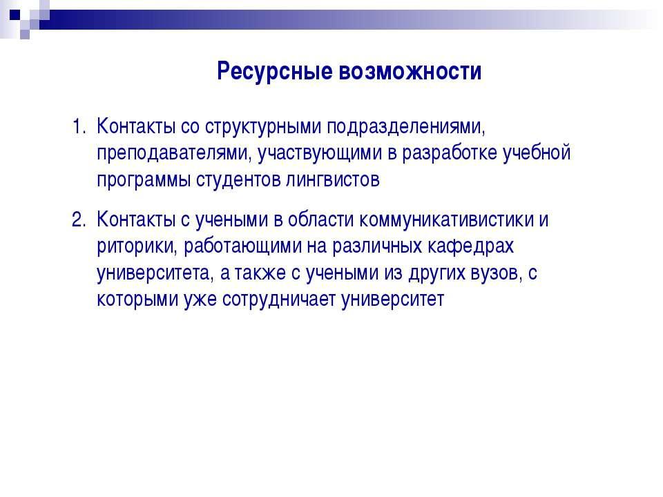 Ресурсные возможности Контакты со структурными подразделениями, преподавателя...