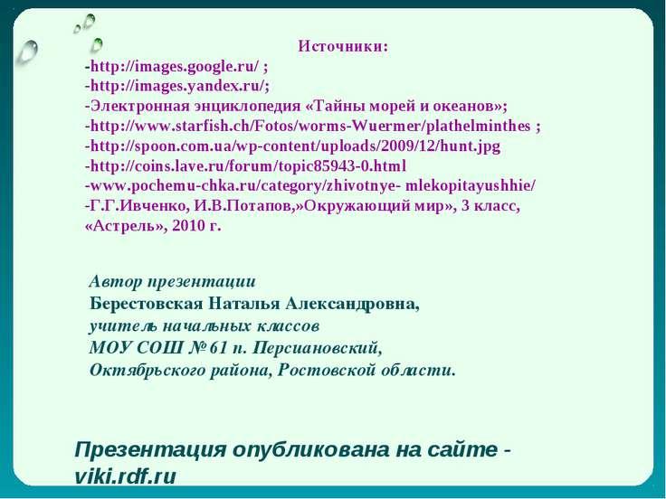 Источники: -http://images.google.ru/ ; -http://images.yandex.ru/; -Электронна...