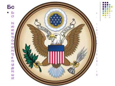 Большая печать США Большая печать США, в отличие от гербов большинства стран ...