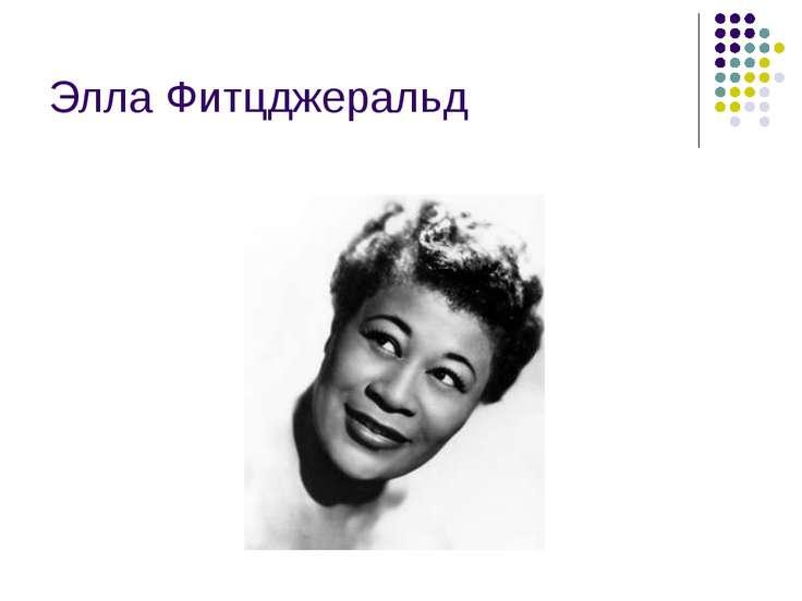 Элла Фитцджеральд
