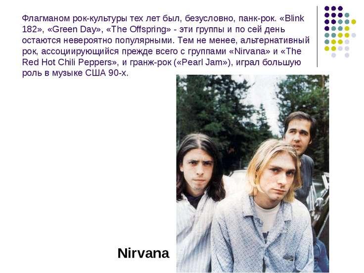 Флагманом рок-культуры тех лет был, безусловно, панк-рок. «Blink 182», «Green...