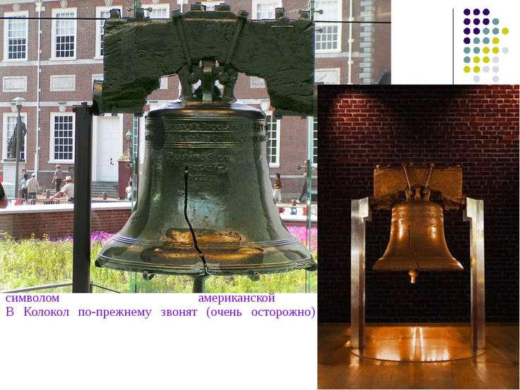 Колокол Свободы Колокол свободы находится в Филадельфии, США, и является глав...