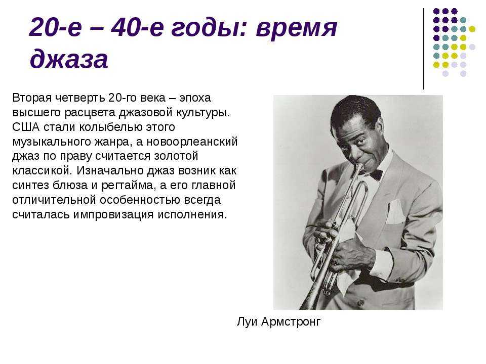 20-е – 40-е годы: время джаза