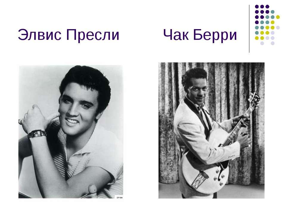 Элвис Пресли Чак Берри