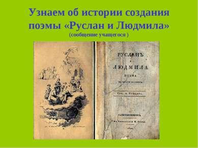 Узнаем об истории создания поэмы «Руслан и Людмила» (сообщение учащегося )