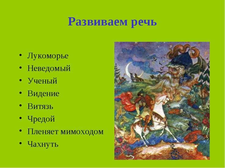 Развиваем речь Лукоморье Неведомый Ученый Видение Витязь Чредой Пленяет мимох...