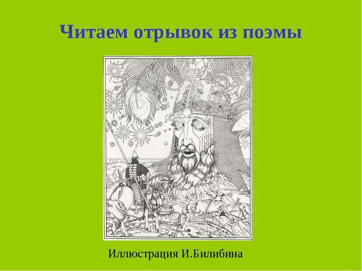 Читаем отрывок из поэмы Иллюстрация И.Билибина