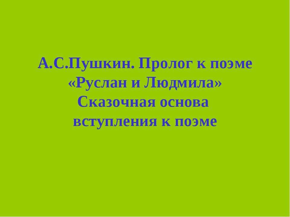 А.С.Пушкин. Пролог к поэме «Руслан и Людмила» Сказочная основа вступления к п...
