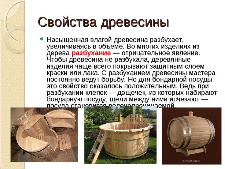 Свойства древесины Насыщенная влагой древесина разбухает, увеличиваясь в объе...