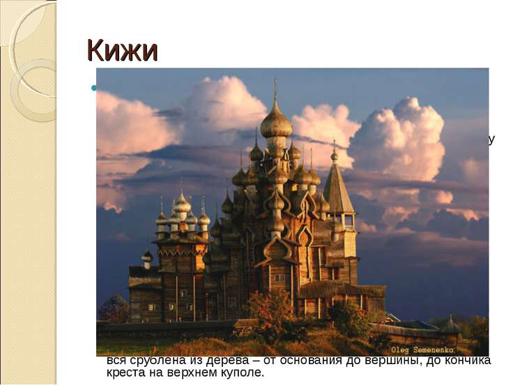 Кижи Многоглавую церковь в Кижах я считаю прекрасной. Она порождена народным ...