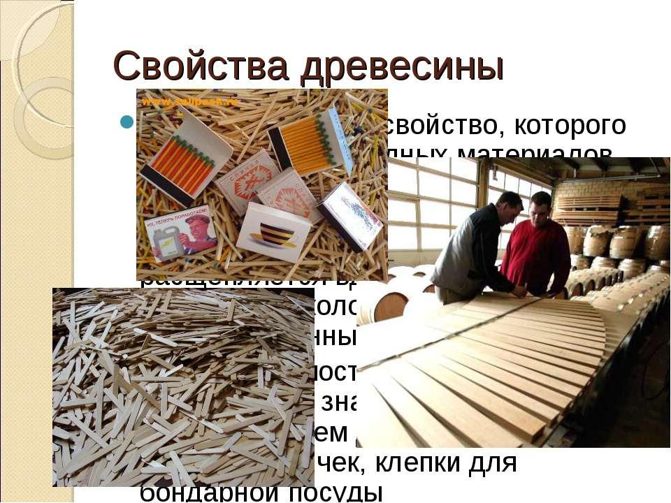Свойства древесины Есть у древесины свойство, которого нет у других природных...