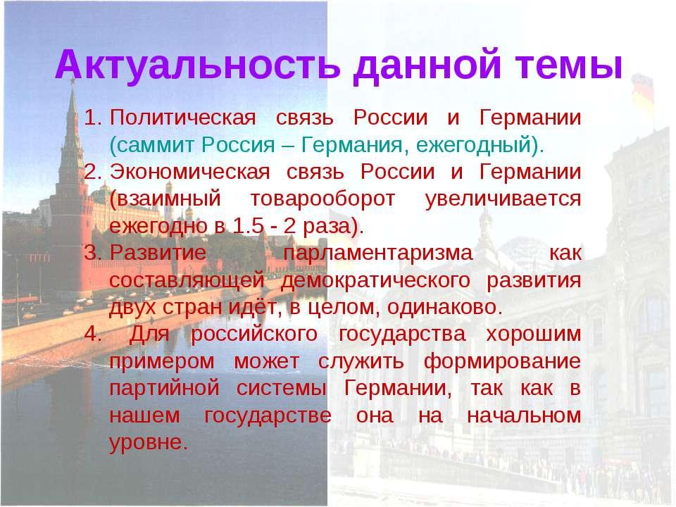 Актуальность данной темы Политическая связь России и Германии (саммит Россия ...
