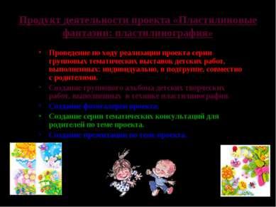 Продукт деятельности проекта «Пластилиновые фантазии: пластилинография» Прове...