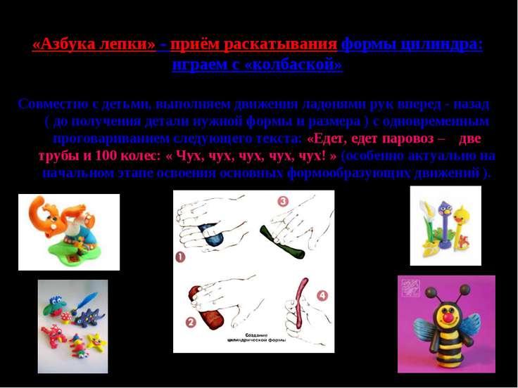 Романченко Е.Х. «Азбука лепки» - приём раскатывания формы цилиндра: играем с ...