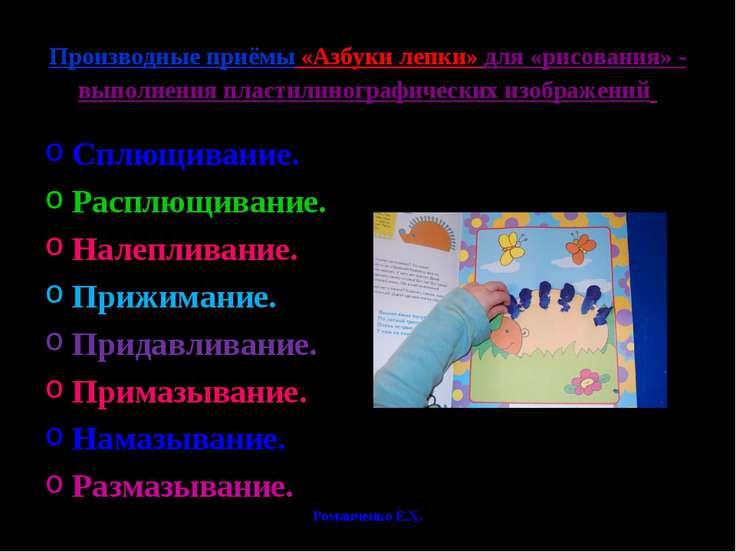 Производные приёмы «Азбуки лепки» для «рисования» - выполнения пластилинограф...