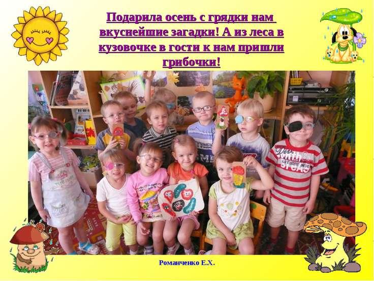Романченко Е.Х. Подарила осень с грядки нам вкуснейшие загадки! А из леса в к...