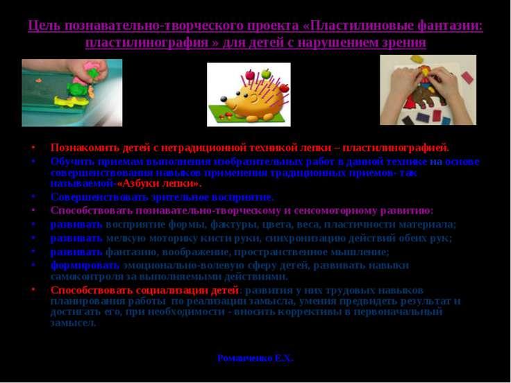 Романченко Е.Х. Цель познавательно-творческого проекта «Пластилиновые фантази...