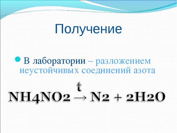 Получение В лаборатории – разложением неустойчивых соединений азота