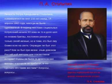 П. А. Столыпин «Крепкий личный собственник нужен для переустройства нашего ца...