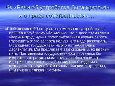 Из «Речи об устройстве быта крестьян и о праве собственности»… «Пробыв около ...