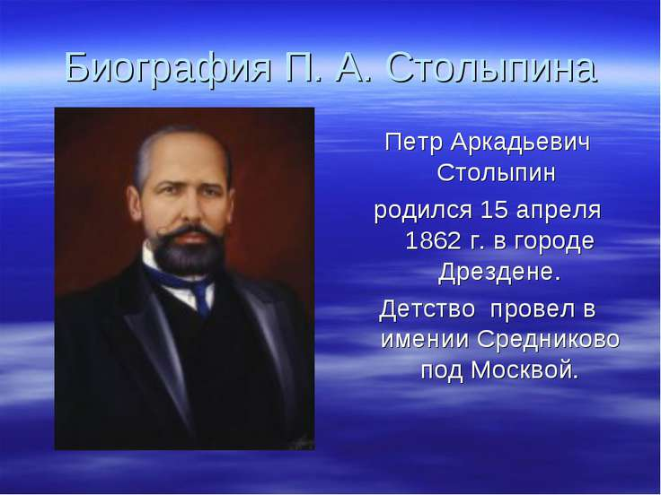 Биография П. А. Столыпина Петр Аркадьевич Столыпин родился 15 апреля 1862 г. ...