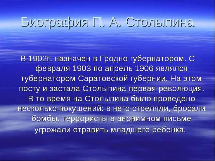 Биография П. А. Столыпина В 1902г. назначен в Гродно губернатором. С февраля ...