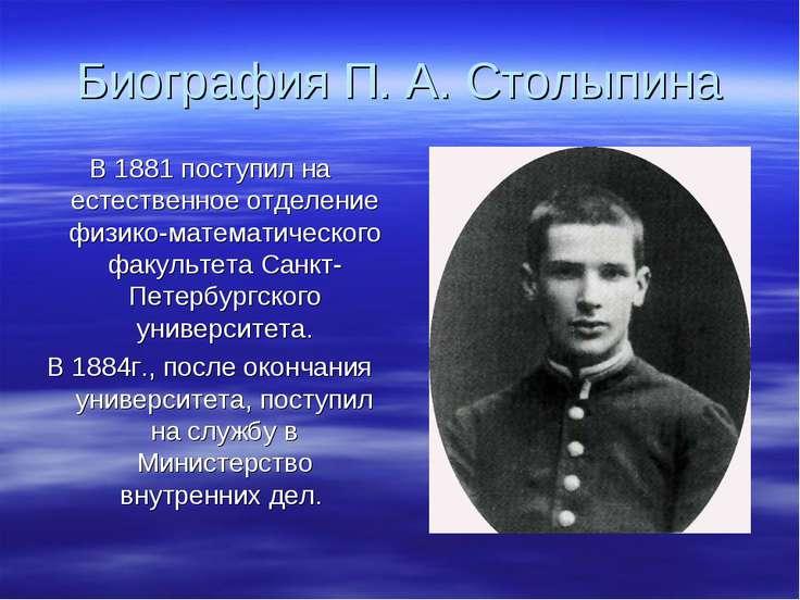 Биография П. А. Столыпина В 1881 поступил на естественное отделение физико-ма...