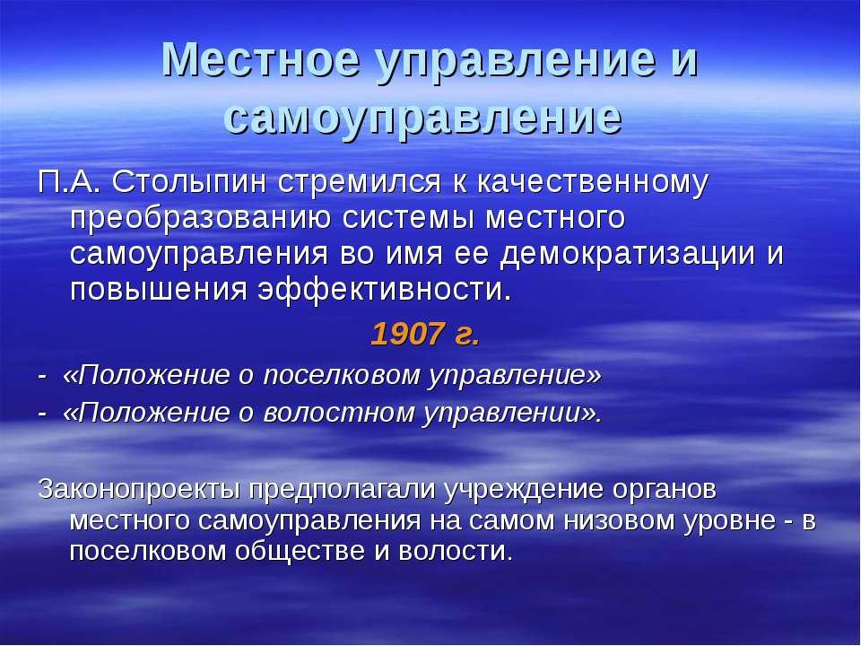 Местное управление и самоуправление П.А. Столыпин стремился к качественному п...
